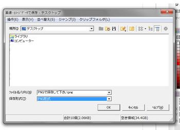 スクリーンショット(2011-12-19 0.20.51).png